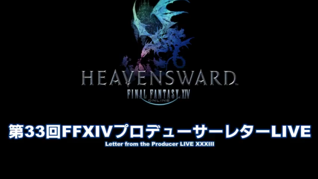 FFXIV Live Letter XXXIII Outline