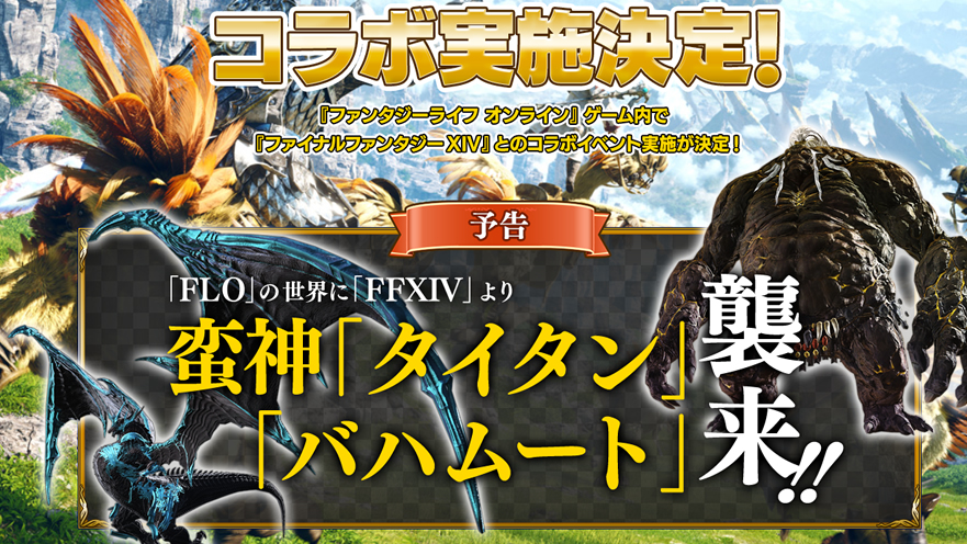 Level-5's Fantasy Life Online Getting Final Fantasy XIV